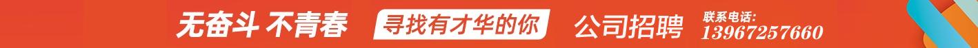 安徽江云工业炉招聘信息